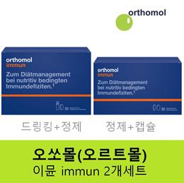 ★쿠폰가 $105★ 오쏘몰 이뮨 2개 세트 2개월분 orthomol immun 무료배송