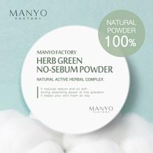[ManyoFactory HQDirectoperation] ★NO-Sebum Powder ★99.9%natural powder / Herb powder for matte finsh