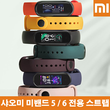 Xiaomi Mi Band 5 Colorful Wristband