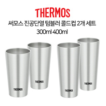 Thermos vacuum insulation tumbler set of two cold cups 300ml 400ml / cold insulation