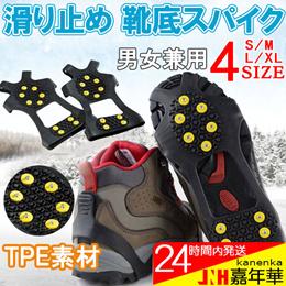 12月26日から順番発送 滑り止め スノースパイク アイゼン10本 靴底取り付け型 アイゼン 雪道 滑らない アイゼン メンズ レディース 子供用