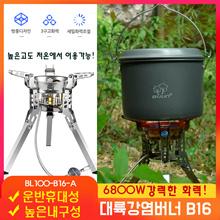 B16 Camping outdoor stove