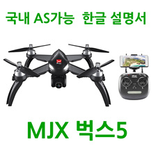 MJX Bugs 5 B5W GPS Drone Korean Manual AS Available Bugs5
