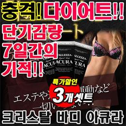 《3個セット!》ニュ-ヴァレッツア クリスタルボティ・アキュラ×3個 Crystal Body ACURA