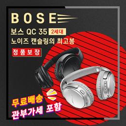 Bose 보스 QC 35 2 / QC 35 2세대 / 노이즈캔슬링의 최고봉 / 관부가세포함 /무료배송 / 헤드폰 / 블루투스이어폰