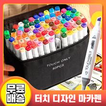 ★새학기구매★ 터치 디자인 마카펜 (30/40/60/80/120색상세트)/무료배송