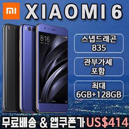 샤오미 미6 / 관부가세 포함 / xiaomi mi6 / 듀얼 카메라 / 스냅드래곤835+6GB메모리 / 5.15디스플레이 / 3350mAh 배터리 / 공식 한글지원