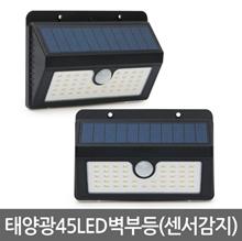 Solar 45LED Wall Light Sensor Light Garden Light Wall Light Solar Charge