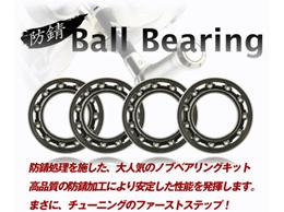 ZPI knob bearing 2pieces Size 7×4×2.5 Shimano Daiwa Reel custom tuning[Custom Reel][Tune] 1bag(2p)