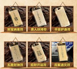 Purifying Amulet Pendant/10design to choose开光钛钢镀金道教护身符吊坠男女士招财辟邪五路财神平安符