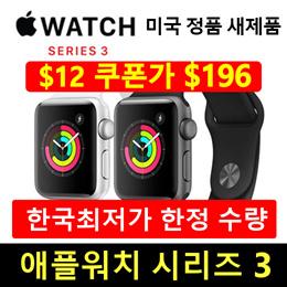 미국 정품 애플워치3 GPS 38mm / 42mm 스포츠밴드 알루미늄케이스 스마트워치 / 애플 / 애플워치 / 스마트워치