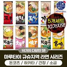 Marutai Kyushu Ramen Set of 5 (for a total of 10) / 10 types / Choice of flavors / Japanese Ramen