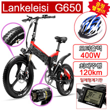 Lankeleisi G650 electric power bicycle motor electric bicycle