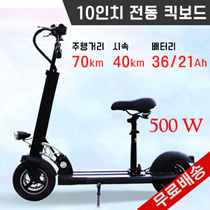 10 inch electric kickboard / free shipping / motor output 500W / angle of 45 degrees or more / mileage distance 70km / speed 40km / front and rear disc brake / charging time -3-5 hours