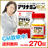 ラストチャンス!!武田薬品工業 アリナミンEXプラス 270錠★疲れも吹っ飛ぶこの価格!!3か月分の量で超お買い得。TVCM商品最安値に挑戦中!!