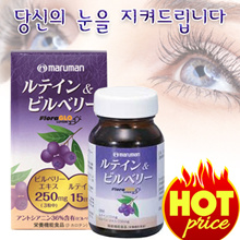 ★ Lutein Bilberry 90 tablets Supplements MARUMAN ★ Eye Health ★ / 3 per day / Japan
