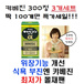 [Special offer only 100 KABEJIN] KABEJIN Kyo and Alpha α 300 tablets * Kyabejin * FEDEX Lowest price Mall Japan!