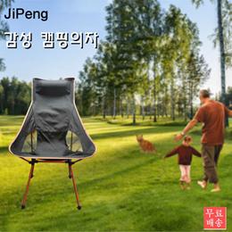JiPeng 감성 캠핑의자 캠핑체어 감성 캠핑 접이식 체어 알루미늄합금 비치 의자 낚시 의자 / 무료배송