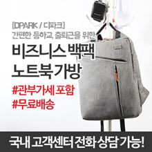 Business Backpack / Notebook Bag