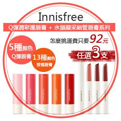 【Innisfree】 Q彈潤彩護唇膏 + 水韻凝采細管唇膏系列 任選3支 大活動!!
