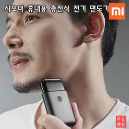 샤오미 미지아 휴대용 충전식 전기 면도기 여행 출장 /  무료배송