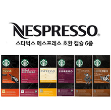 Starbucks Nespresso compatible 5 coffee 10 capsules