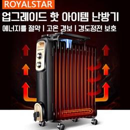 【RoyalStar】Energy Saving/ Quite Electrical Oil Heater