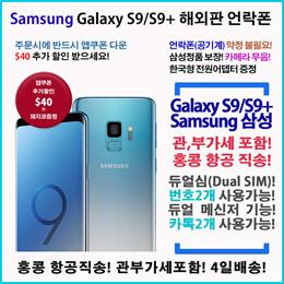 삼성 겔럭시 S9 S9+ / Samsung Galaxy S9 S9+  / 듀얼심 Dual SIM / 삼성겔럭시 해외판 / 언락폰 / 관부가세 포함 / 홍콩항공직송