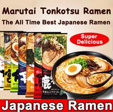 1+1 SALE!!! ♦ Marutai Tonkotsu Ramen ♦ The all time best Japanese Ramen | * GENIUNE RAMEN TEXTURE