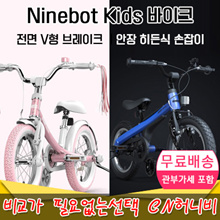 Ninebot Kids Bike Kids Sport Bike Men