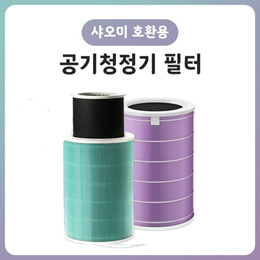 샤오미 공기청정기필터  12pro 공용필터 항균형/파워형 전용/적용(제3자 제품)