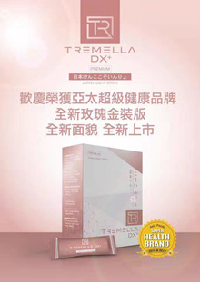 (RM228 FREE SHIPPING AFTER COUPON) FREE 7 SACHET 4 BOXES Tremella-Dx+  PREMIUM