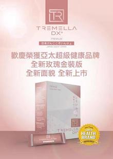 4 BOXES Tremella-Dx+  PREMIUM SLIMMING DETOX