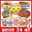 3 instant noodles set in Japan + 1 piece gift!