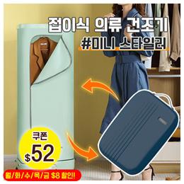 Donlim 접이식 옷장형 건조기 / 의류 건조기 / 스타일러 -  있으면 좋은 자취템 / 무료배송