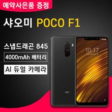 Xiao Mi Poko Phone F1 Snap Dragon 845 Android