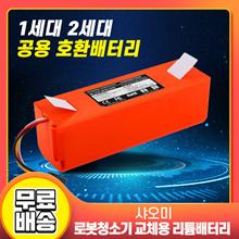 샤오미 로봇청소기 교체용 리튬배터리 1세대2세대 공용 호환배터리