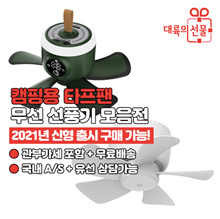 【More cheaper with 1+1 purchases!】 # New release in 2021! GBTW camping wireless fan Tarp fan ceiling fan 8000mAh / with led display / remote control included