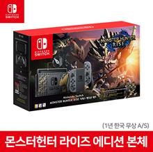 [Nintendo Korea] Nintendo Switch Monster Hunter Rise Deluxe Edition Set
