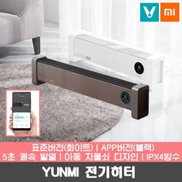 샤오미 YUNMI 전기히터/가정용 전기난로/스마트 타이머 설정/속열/무료배송