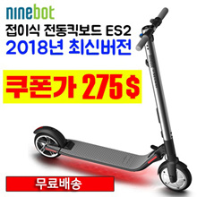★ Ninebot 8inch ES2 Folding Electric Kickboard / Vending VAT Included / Domestic A / S Available / Xiaomi Nine Bot Electric Kickboard / Running Distance 25km / Maximum Speed 25km / h / Maximum Load