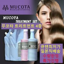 Qoo10 lowest price!! / MUCOTA Treatment Set / ADEL / CALORE / BRAVA / ETOS