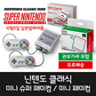 Nintendo Classic Mini Family Computer / 30th Anniversary Release in November 2016 / Lowest Price on Sale / Memory Game / Nintendo Game Machine / Nintendo