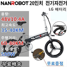NanRobot N1 20inch electric bicycle / VAT included / free shipping / battery LG (M26) 48V10.4A / motor output rating 500W / maximum speed 35-40KM / mileage 60-80KM /