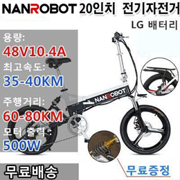 NanRobot  N1 20인치 전기자전거/무료배송/ 배터리 LG (M26) 48V10.4A/모터출력 정격500W /최고시속 35-40KM/주행거리60-80KM/