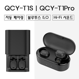 QCY-T1S(T2C) / QCY-T1Pro / QCY 无线耳机