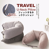 【Local Seller Muji Style】 Neck U Pillow / Travel / Office / Minimalist Life / Fitting Neck Cushion