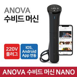 ANOVA 수비드 머신 NANO (AN400-US00) / 배송비 무료