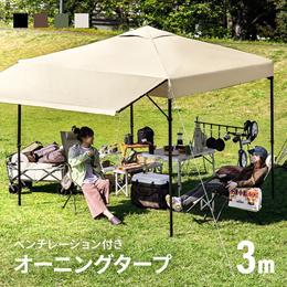 [AND・DECO]앤드데코 아웃도어 타프 / 캠핑 타프 / 관부가세 포함 /일본 직배송 /