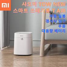 Rice TOWNOW Intelligent trash can T AIR